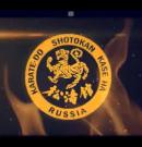 Карате до Шотокан казе ха 2018г Краснодарский край