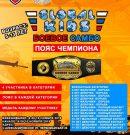 Фестиваль Global Kids (Самбо).