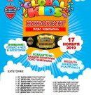 Фестиваль Global Kids (Кикбоксинг).