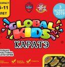 "Фестиваль ""Global Kids""."