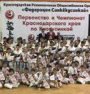 Чемпионат и Первенство Краснодарского края по Киокусинкай.