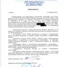 Доверенность Российского Союза Боевых Искусств.