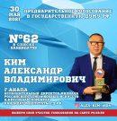 Принять участие в электронном голосовании за кандидатов праймериз можно на сайте pg.er.ru до 30-го мая  включительно.  ВАЖНО!!! 30 мая голосование возможно на избирательных участках по месту Вашей регистрации.